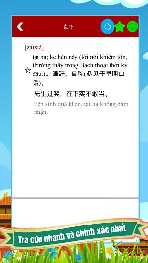 Giao diện tra cứu từ vựng của Từ điển Việt Trung